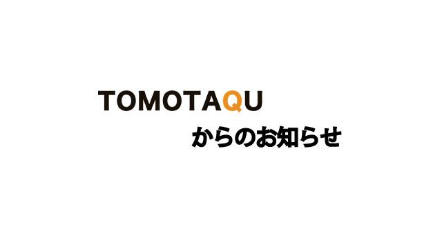 【感謝】3月1日より運用開始!トモタク2号ファンド